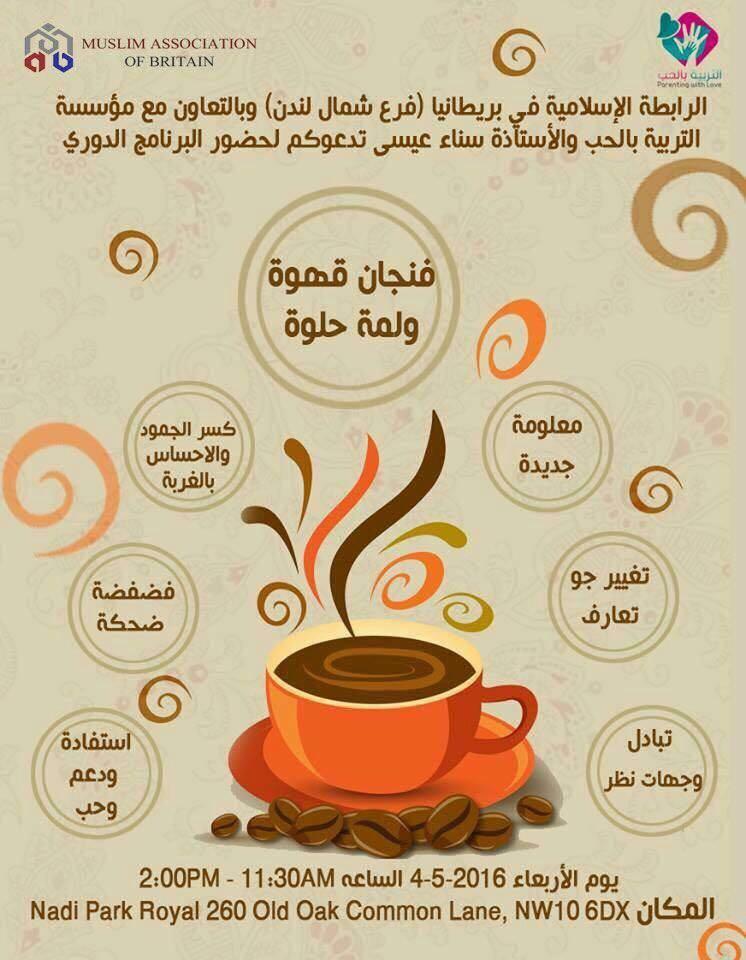 فنجان قهوة ولمة حلوة